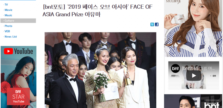 [bnt포토] '2019 페이스 오브 아시아' FACE OF ASIA Grand Prize 아유마